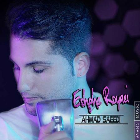 دانلود آهنگ عشق رویایی از احمد سعیدی