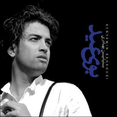دانلود آهنگ جدید بنیامین بهادری بنام بوی عید