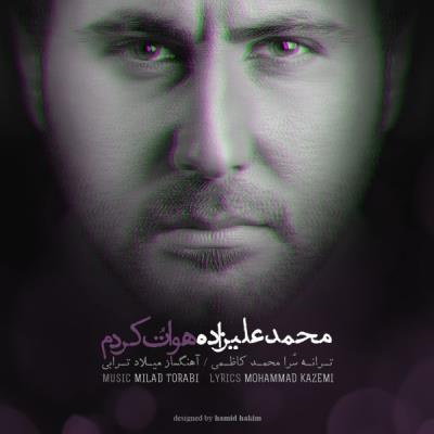 دانلود آهنگ جدید محمد علیزاده بنام هواتو کردم