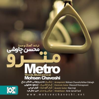 دانلود آهنگ جدید محسن چاوشی بنام مترو