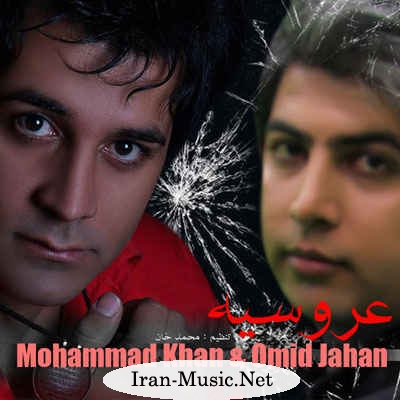 دانلود اهنگ شاد عروسیه امید جهان و محمد خان