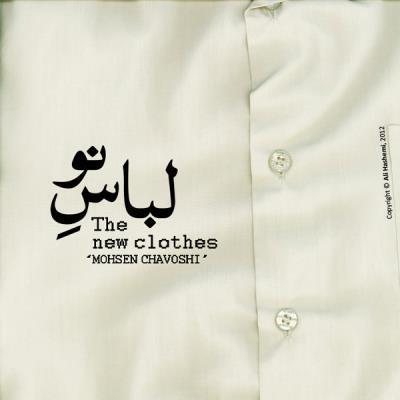 دانلود آهنگ جدید محسن چاوشی بنام لباس نو