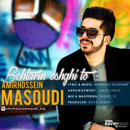 دانلود آهنگ بهترین عشقی تو از امیرحسین مسعودی
