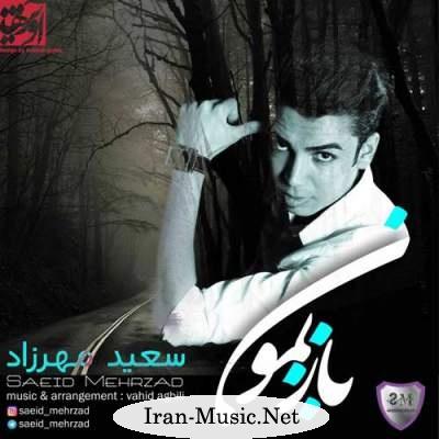 دانلود آهنگ جدید سعید مهرزاد به نام باز بمون