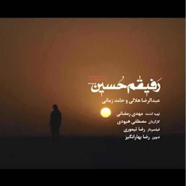 دانلود آهنگ جدید حامد زمانی بنام رفیقم حسین