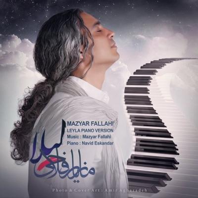 دانلود آهنگ جدید مازیار فلاحی بنام لیلا (اجرای پیانو)