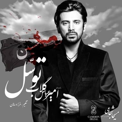 دانلود آهنگ جدید امیر عباس گلاب بنام توسل