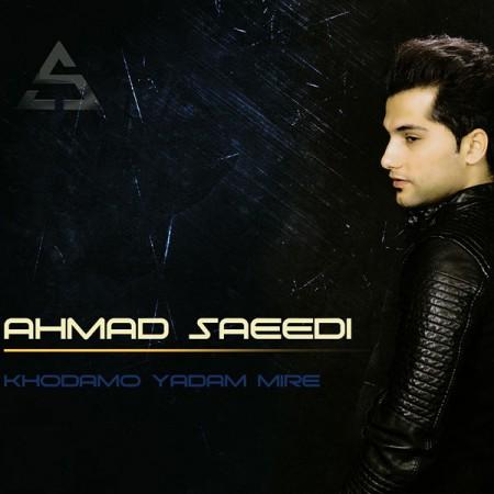 دانلود آهنگ خودم و یادم میره از احمد سعیدی
