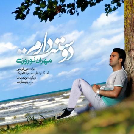 دانلود آهنگ دوستت دارم از مهران نوروزی