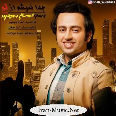 دانلود آهنگ جدید احسان وحیدپور بنام جدا نمیشم از تو