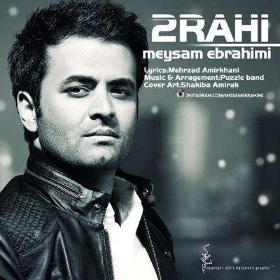 دانلود آهنگ جدید میثم ابراهیمی بنام 2 راهی