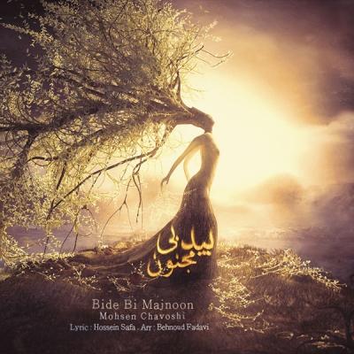 دانلود آهنگ جدید محسن چاوشی بنام بید بیمجنون