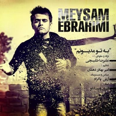 دانلود آهنگ جدید میثم ابراهیمی بنام به تو مدیونم