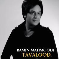 دانلود آهنگ تولد از رامین محمودی