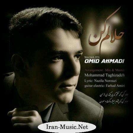 دانلود آهنگ جدید امید احمدی به نام حلالم کن
