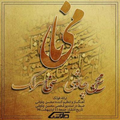 دانلود آهنگ جدید محسن چاوشی بنام مینا