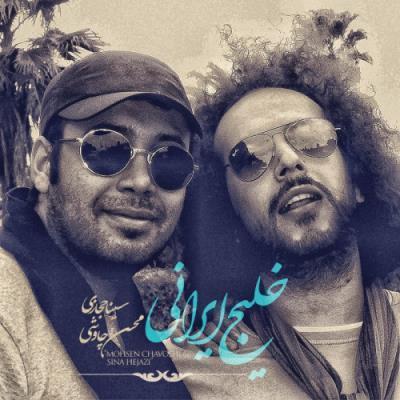 دانلود آهنگ جدید محسن چاوشی بنام خلیج ایرانی