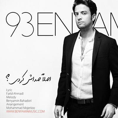 دانلود آهنگ جدید بنیامین بهادری بنام اصلا صداش کردی؟