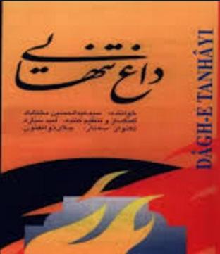 آهنگ شاد افغانی ناز نکن از مصطفی مهریار