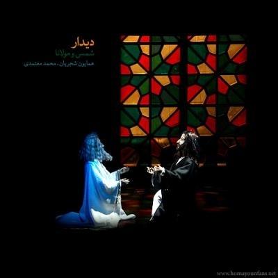 دانلود آهنگ جدید همایون شجریان بنام دیدار مولانا شمس