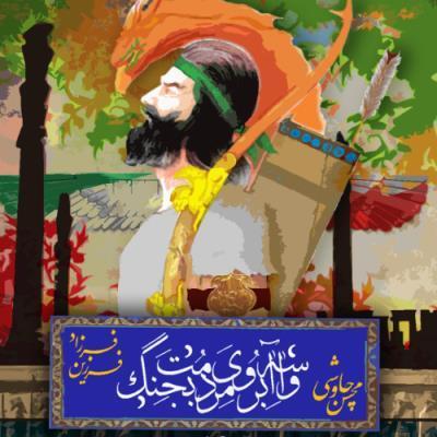 دانلود آهنگ جدید محسن چاوشی بنام واسه آبروی مردمت بجنگ