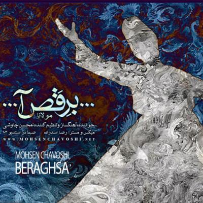 دانلود آهنگ جدید محسن چاوشی بنام برقصا