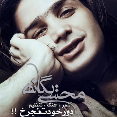 دانلود آهنگ جدید محسن یگانه بنام دور خودت نچرخ