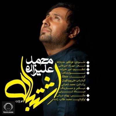 دانلود آهنگ جدید محمد علیزاده بنام اشتباه