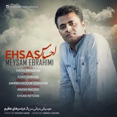 دانلود آهنگ جدید میثم ابراهیمی بنام احساس