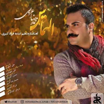 دانلود آهنگ جدید محمدرضا اعرابی به نام التماس