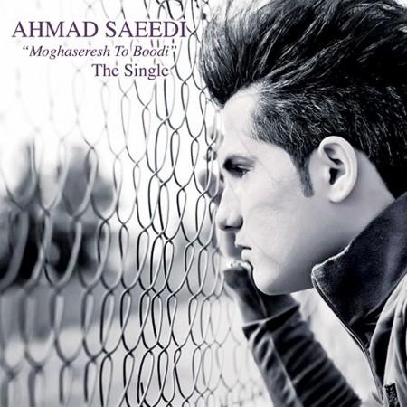 دانلود آهنگ مقصرش تو بودی از احمد سعیدی
