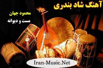 دانلود آهنگ شاد بندری محمود جهان به نام مست و دیوانه