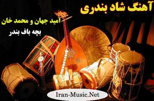 دانلود آهنگ بندری جدید شاد امید جهان و محمد خان به نام بچه ی بندر