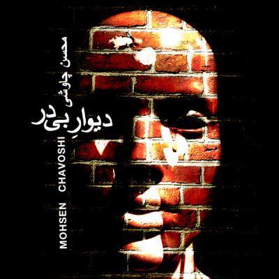 دانلود آهنگ جدید محسن چاوشی بنام دیوار بی در