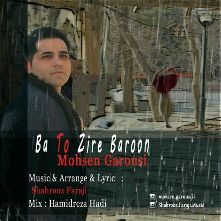 دانلود آهنگ با تو زیر بارون از محسن گروسی