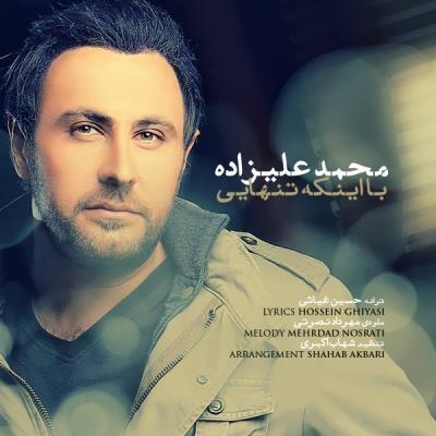 دانلود آهنگ جدید محمد علیزاده بنام با اینکه تنهایی