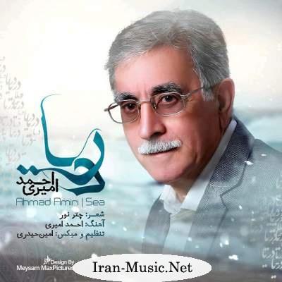 دانلود آهنگ جدید احمد امیری به نام دریا