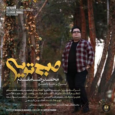 دانلود آهنگ جدید محمدرضا مقدم به نام صبح تویی