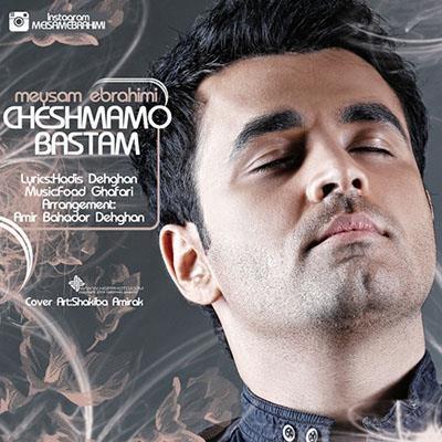 دانلود آهنگ جدید میثم ابراهیمی بنام چشامو بستم