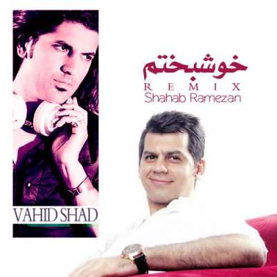 دانلود آهنگ ریمیکس جدید شهاب رمضان به نام خوشبختم