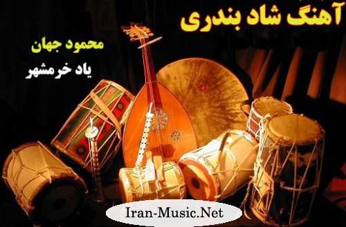 دانلود آهنگ بندری محمد جهان به نام یاد خرمشهر