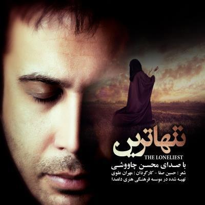 دانلود آهنگ جدید محسن چاوشی بنام تنها ترین