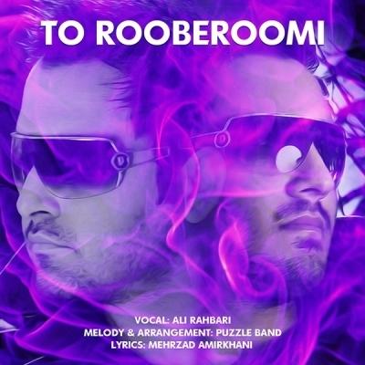 دانلود آهنگ جدید پازل باند بنام تو روبرومی