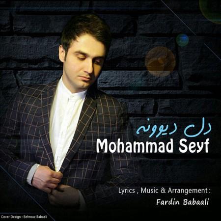 دانلود آهنگ دل دیوونه از محمد سیف