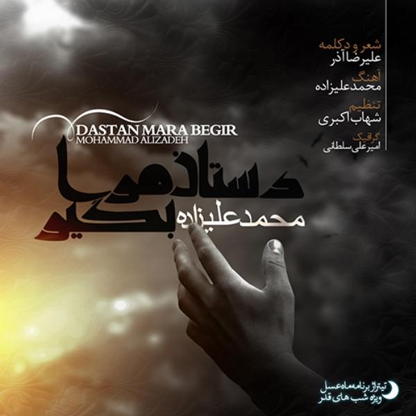 دانلود آهنگ جدید محمد علیزاده بنام دستان مرا بگیر