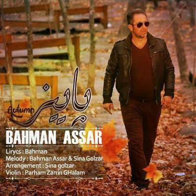 دانلود آهنگ جدید بهمن اعصار به نام پاییز