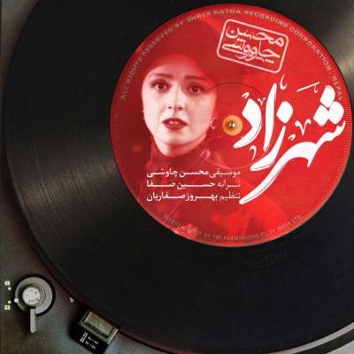دانلود آهنگ جدید محسن چاوشی بنام شهرزاد