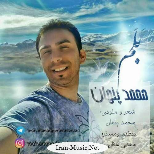دانلود آهنگ جدید محمد پنهان به نام بلم