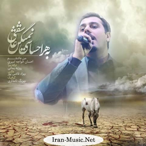 دانلود موزیک ویدئو جدید احسان خواجه امیری به نام من عاشقم