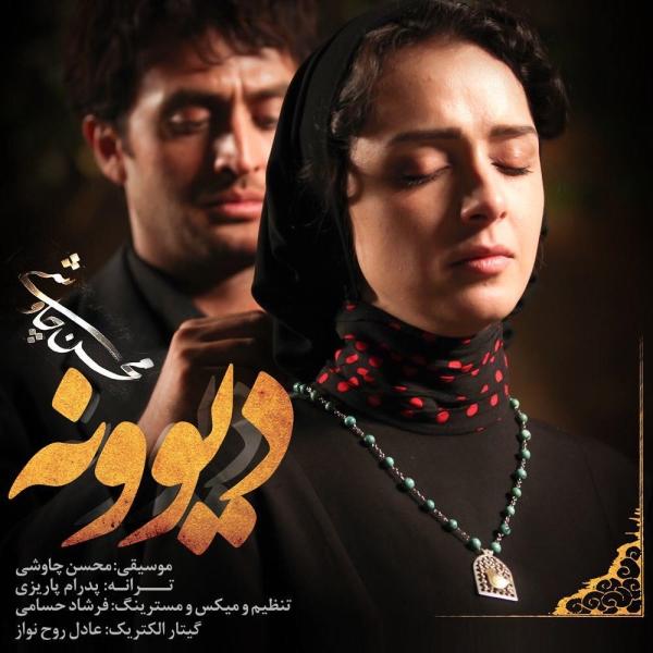 دانلود آهنگ جدید محسن چاوشی بنام دیوونه